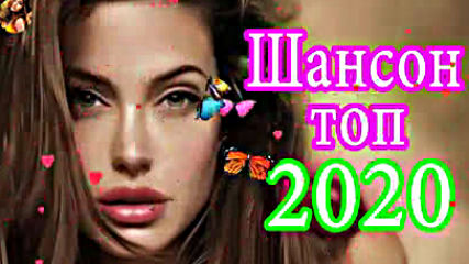 Шансон 2019 - 2020 - Супер песни на бис. Очень красивые песни со смыслом-2
