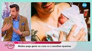 Нов прецедент - Жена роди дете на сина си и неговия приятел