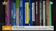 """Три млади българки в класация на """"Форбс"""" за бизнес лидери"""