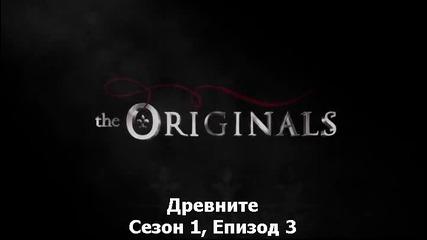 The Originals / Древните 1x03 [bg subs] / Season 1 Episode 3 /