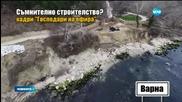 Как се строи на брега на морето? - 2-ра част