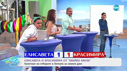 """""""На кафе"""" с Елисавета Белобрадова и Красимира Хаджииванова (22.04.2021)"""
