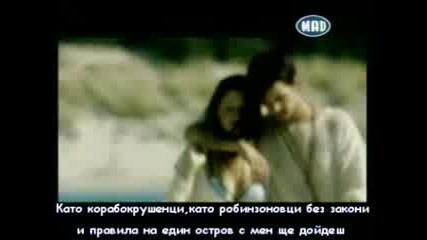 Nino - Sa Nayagoi - Бг Субтитри