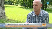 ЖИВОТ ИЗВЪН ЗАКОНА: Затвор грози мъж, който се лекува с масло от марихуана