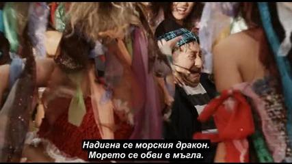 """"""" Морския Дракон """" песен от филма """" Седемте съпрузи на Хюрмюз """" с Бг субтитри"""
