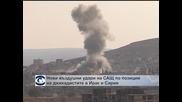 """Американците удариха нефтохранилище на """"Ислямска държава"""" в Ирак"""