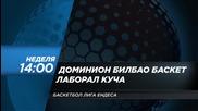 Баскетбол: Доминион Билбао Баскет – Лаборал Куча Баскония на 13 декември директно по Diema Sport2 HD