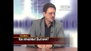 Дискусионно Студио - 01.02.2012