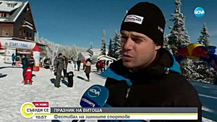 Празник на Витоша: Фестивал на зимните спортове