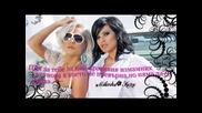 Преслава и Елена - Пия за тебе