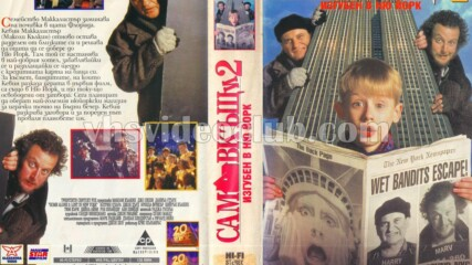 Сам вкъщи 2: Изгубен в Ню Йорк (синхронен екип 2, дублаж на БНТ Канал 1, 1998 г.) (запис)