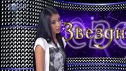 """Ани Хоанг в """" Звездно """" - 02.02.2015"""