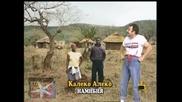 ! Калеко Алеко в Намибия, Най - доброто от Калеко Алеко