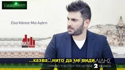 (имах някога една любов) Bg Prevod 2013 Pantelis Pantelidis - Eixa Kapote Mia Agapi