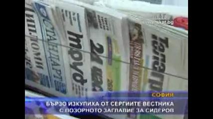 Бързо изкупиха от сергиите вестника с позорното заглавие за Сидеров
