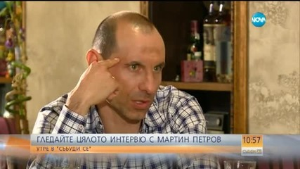 Мартин Петров: Започнах да навлизам в мениджърската дейност
