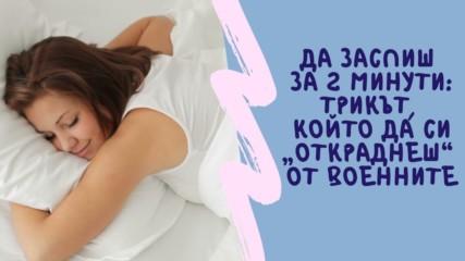 """Да заспиш за 2 минути: трикът, който да си """"откраднеш"""" от военните"""