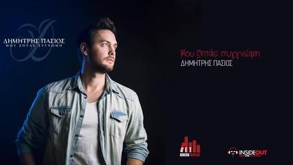 Dimitris Pasios - mou zitas signomi