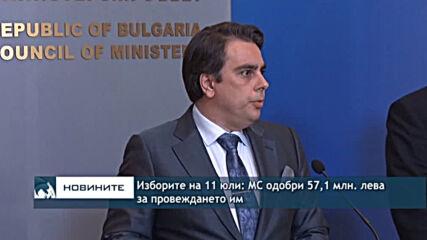 Изборите на 11 юли: МС одобри 57,1 млн. лева за провеждането им