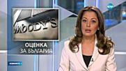 Moody's потвърди кредитния рейтинг на България със стабилна перспектива
