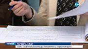 Слави Трифонов регистрира комитета си за референдума