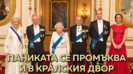 Паниката заради коронавируса се промъква и в кралския двор