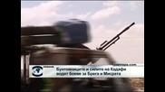 Либийски бунтовници се сражават с войски на режима в петролното пристанище Брега