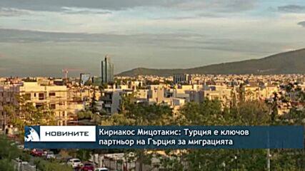 Кириакос Мицотакис: Турция е ключов партньор на Гърция за миграцията