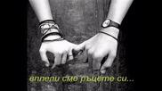 * Превод * Балада * Rednex - Hold me (прегърни ме)