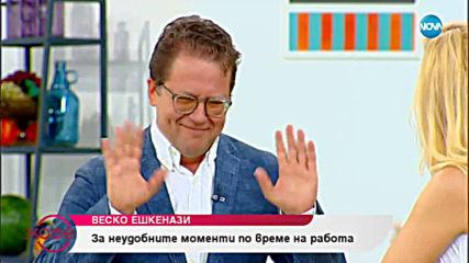 """""""На кафе"""" с Веско Ешкенази (15.07.2019)"""
