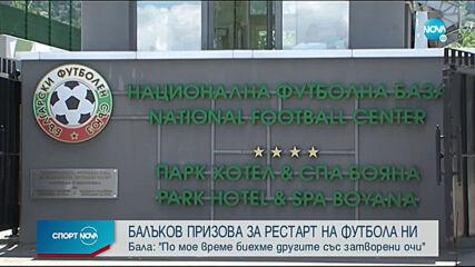Спортни новини (04.12.2020 - късна емисия)