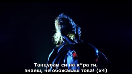 Tyga - Do My Dance ft. 2 Chainz [бг Превод]