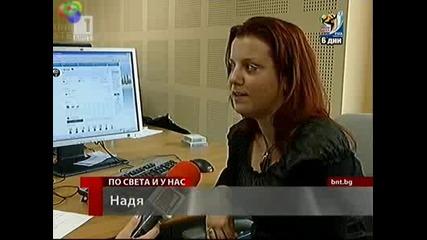 България в един виртуален свят