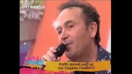 Stamatis Gonidis Live (ma pote min ksexaseis)