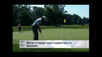 Голф: Матис е лидер след първия кръг в Кромуел