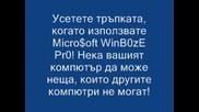 Micro$oft WinB0zE Pr0 в действие!