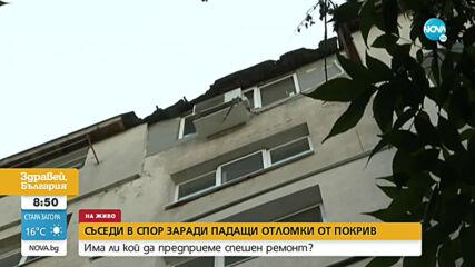 Два входа в спор за ремонта на опасен покрив