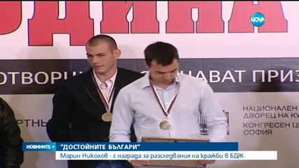 """Марин Николов от Нова с награда """"Достойните българи"""""""