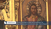 """Епископ Поликарп оглави богослужението за Второ Възкресение в столичния храм """"Света Неделя"""""""
