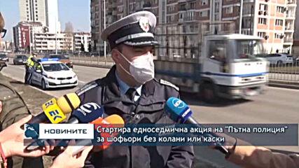 """Стартира едноседмична акция на """"Пътна полиция"""" за шофьори без колани или каски"""