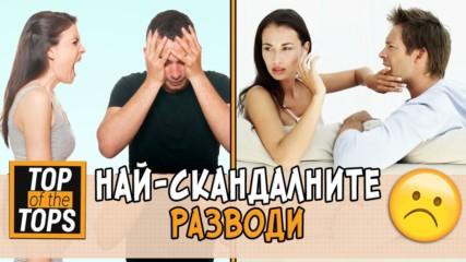 Скандални разводи, които целият свят ще запомни