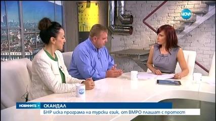 БНР иска програма на турски език