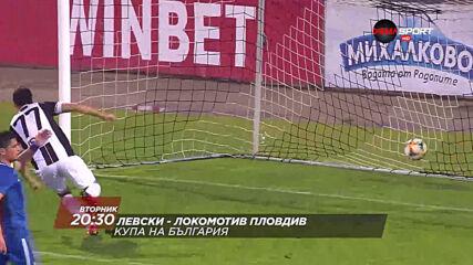 Левски – Локомотив Пловдив на 23 юни, вторник от 20.30 ч. по DIEMA SPORT