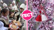 ТЕСТ: Познаваш ли добре българските традиции?