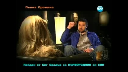 Нед и Асдис Ран в Горещо - 1 част