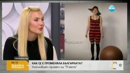 Как се е променяла българката през годините?