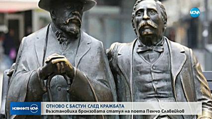 Пенчо Славейков вече има нов бастун