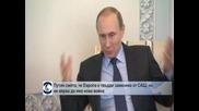 Путин смята, че Европа е твърде зависима от САЩ