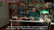 Пойраз Караел 2015 еп.10 Руски суб. Турция