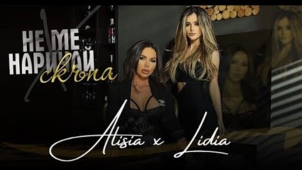 Алисия и Лидия - Не ме наричай скъпа, 2019